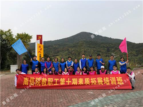 10月26日南信教职工第十期素质拓展培训