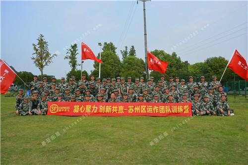 8月24日顺丰速运凝心聚力创新共赢苏州区运作团队训练圆满结束!