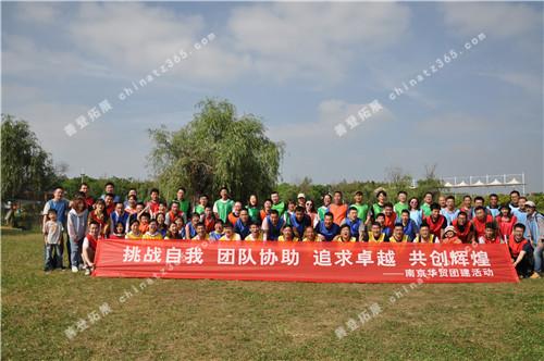 5月19日南京华贸团建活动圆满结束!