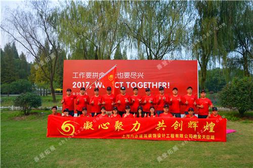10月21日上海向念建筑装饰设计工程有限公司