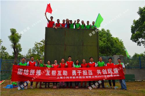 9月2日上海小羚羊软件股份有限公司2017拓展训练