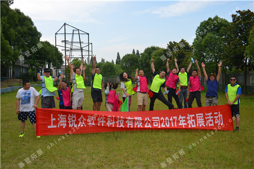 6月4日 上海锐众软件科技有限公司2017年拓展活动!