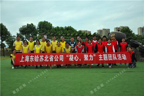 9月17日上海东铪苏北省公司主题团队活动圆满结束!
