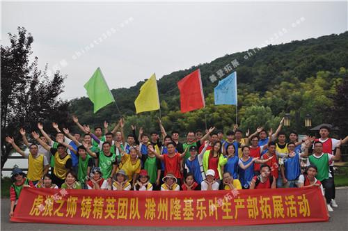 滁州隆基乐叶光伏科技有限公司生产部拓展活动圆满结束!