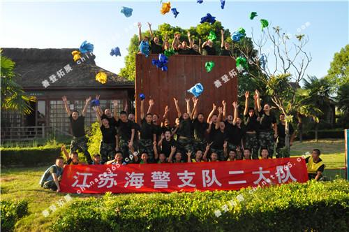 9月4日 南通海警2018年团建活动第二批!