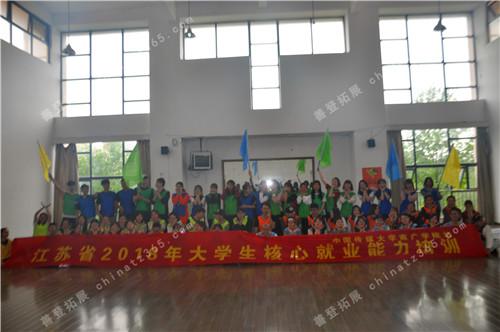 5月5日 中国传媒大学南广学院拓展训练~