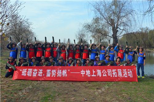 11月24日-25日中地上海公司拓展活动!