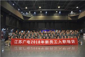 7月6日-7日 江苏广电2018新员工入职培训