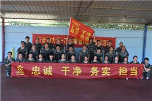 7月20日 康恩贝江苏零售团队拓展活动