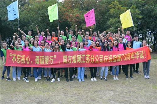 9月27日同方知网江苏分公司庆祝祖国诞生70周年活动圆满结束!