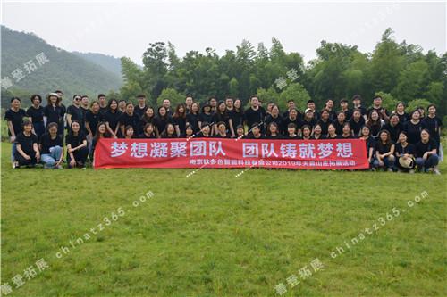6月22日南京钛多色智能科技有限公司-梦想凝聚团队,团队铸就梦想团建活动圆满成功!