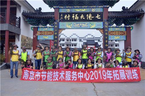 10月11日南京市节能技术服务中心201