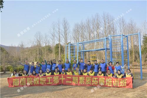 12月7日南信院教职工第十二期素质拓展培