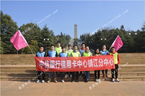 12月8日中信银行信用卡中心镇江分中心拓展训练圆满结束!