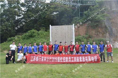 6月28日江苏银行常州分行素质拓展圆满结束!
