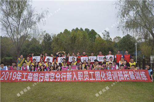 10月12日工商银行南京分行新入职员工固化培训班第一批拓展训练圆满结束!