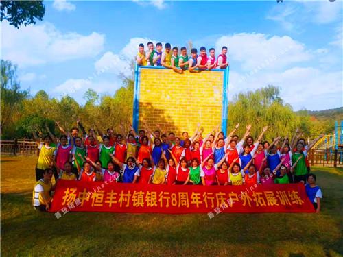 10月19日扬中恒丰村镇银行8周年行庆户外拓展训练圆满结束!!!