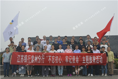 6月16日江苏银行常州分行党建拓展圆满结束!