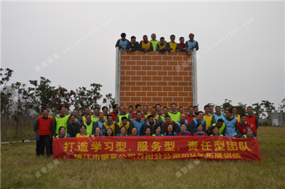 11月7日镇江市烟草公司丹阳分公司2014拓展训练
