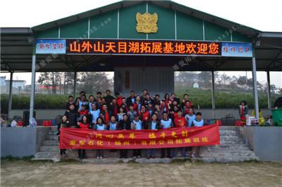 11月23日亚东石化扬州有限公司2013拓展培训