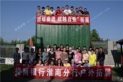 5月11日招商银行淮南分行2013拓展训