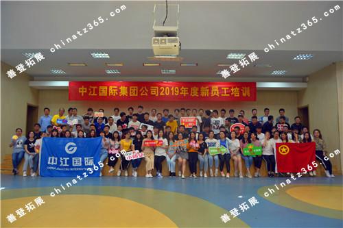 8月2日中江国际集团2019年度新员工培训圆满结束