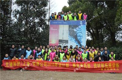 1月31日光驰科技上海有限公司2015拓展训练