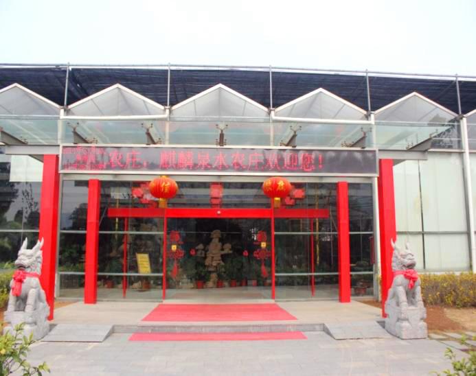 南京泉水农庄拓展基地