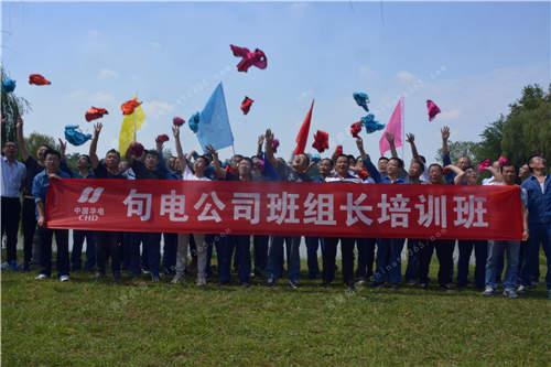9月17日中国华电·句电公司班组长培训活动圆满结束