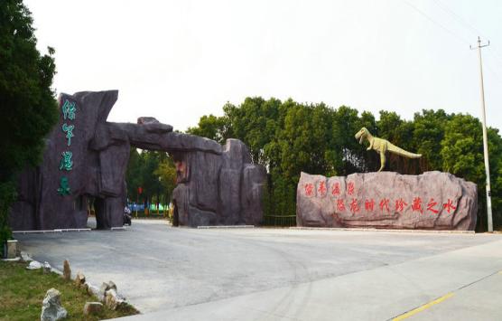 无锡绿羊温泉拓展基地