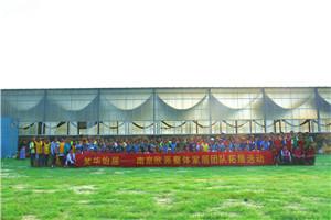 7月10日 梵华怡居-南京欧派整体家居团队拓展活动