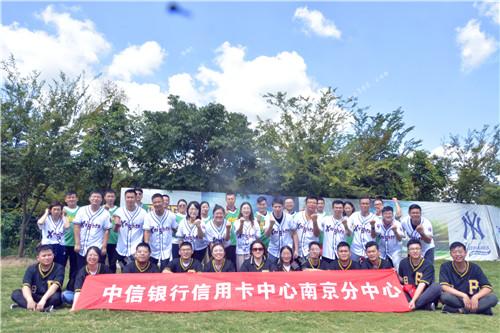 9.21中信银行信用卡中心南京分中心拓展活动圆满结束